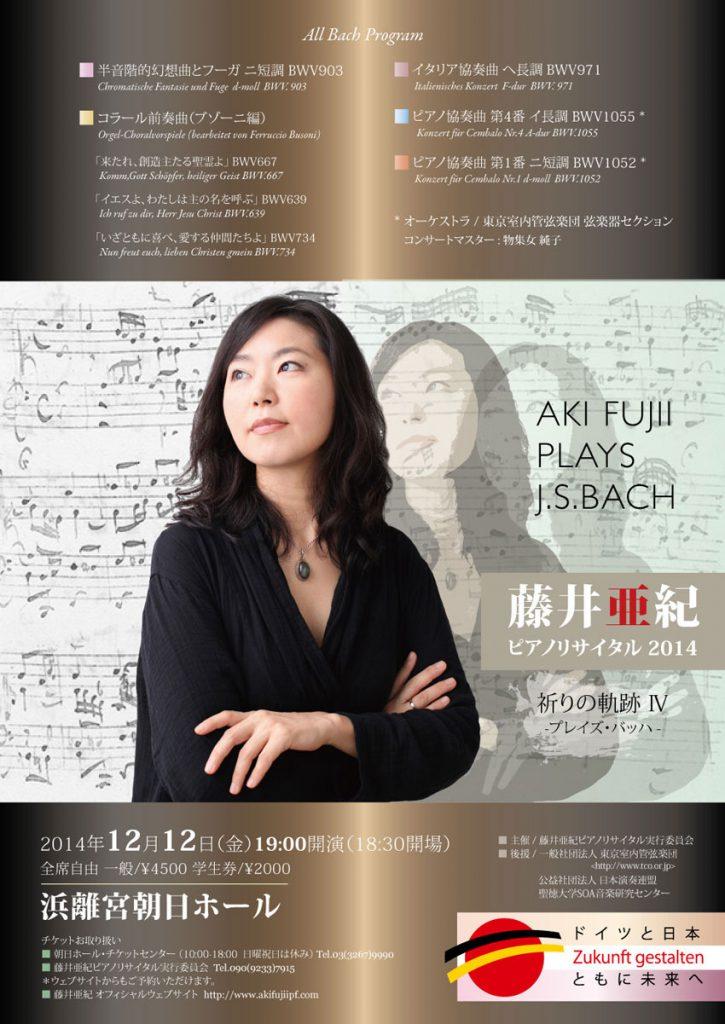 藤井亜紀ピアノリサイタル2014 祈りの軌跡Ⅳ                ~プレイズ・バッハ~ <オール・バッハプログラム>