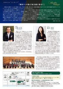 酒田フィルハーモニー管弦楽団第47回定期演奏会